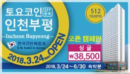 토요코인 인천부평:2018년3월24일 오픈!