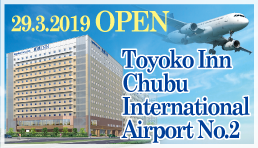 Toyoko Inn Chubu International Airport 2 OPEN