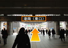 1. Go out ticket gate, walk to Ko-nan exit (East).